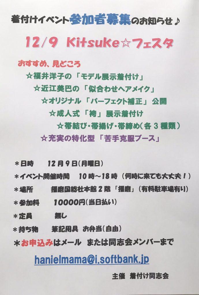 12/9Kitsuke☆フェスタ開催します